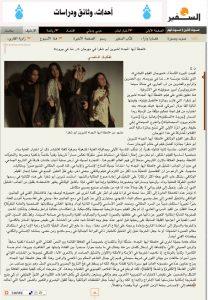 Assafir - 09 August 2009
