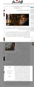 090914_Wadad_al akhbar